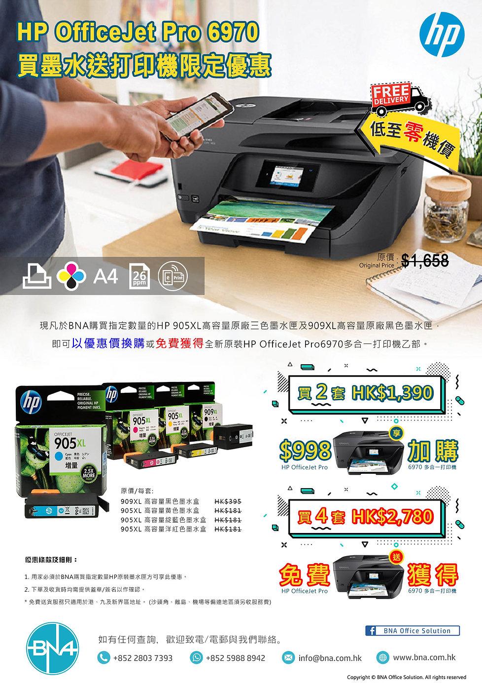 HP 6970 Promotion 2019.jpg