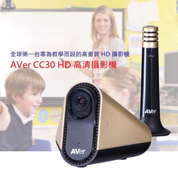 全球第一台專為教學而設的高畫質 HD 攝影機 – AVER CC30