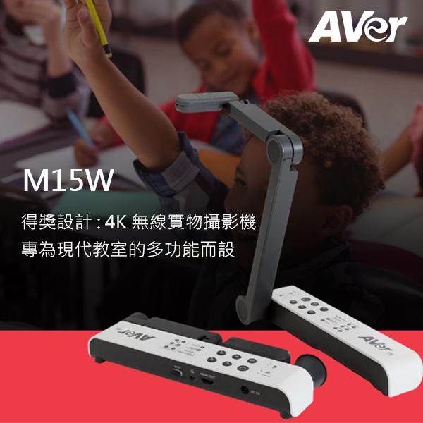 Aver 得獎設計: 4K無線實物攝影機 M15W