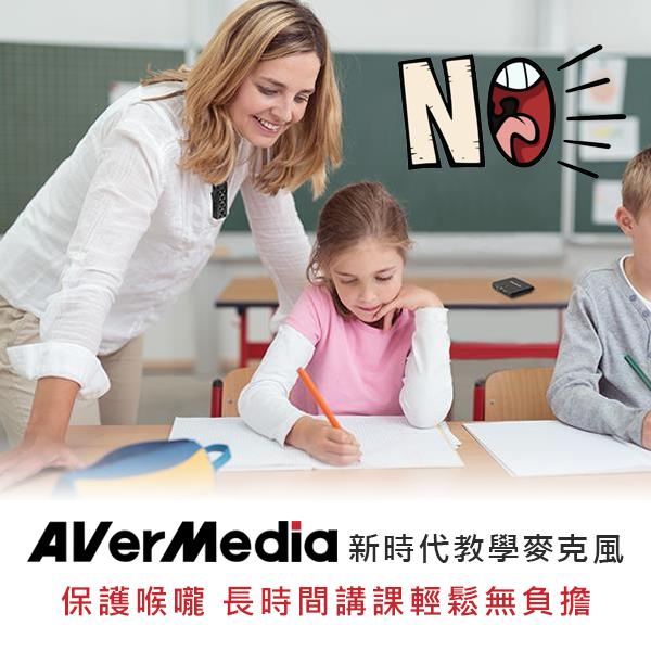 台灣製造 AVerMedia新一代教學專用無線麥克風系列