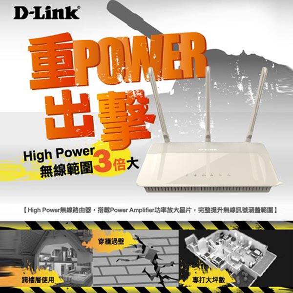 D-LINK 無線路由器 重POWER 3倍出擊
