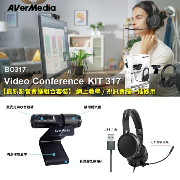 AVer BO317【最新影音會議組合套裝】 網上教學/視訊會議一插即用