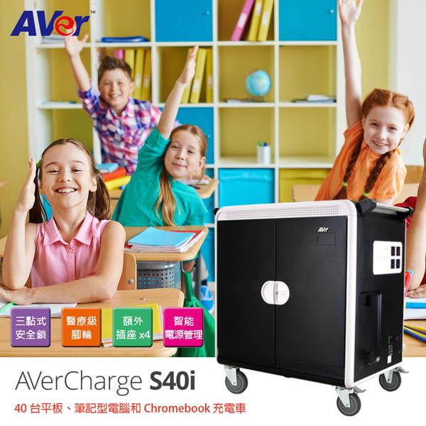 學界名牌 AVER平板充電車/櫃系列 S40i