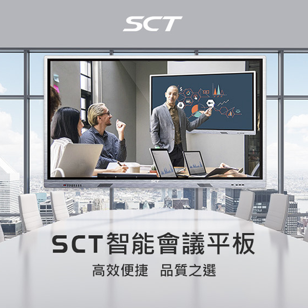 SCT 多媒體電視互動一體機