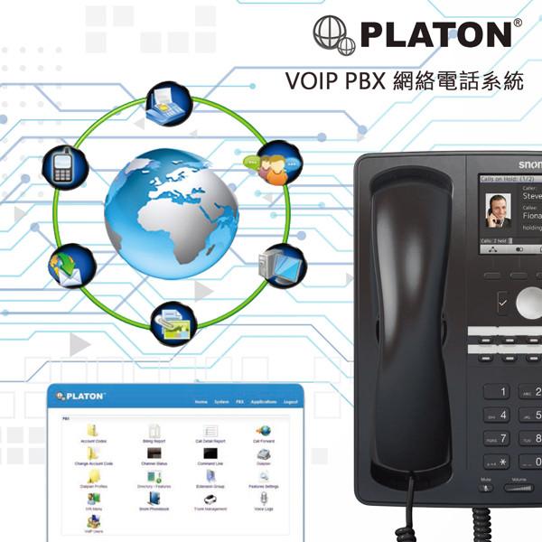 Platon VOIP PBX 網絡電話系統