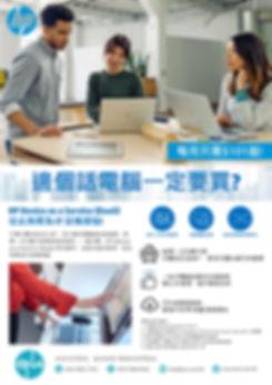 HP Device as a Service (DaaS).jpg