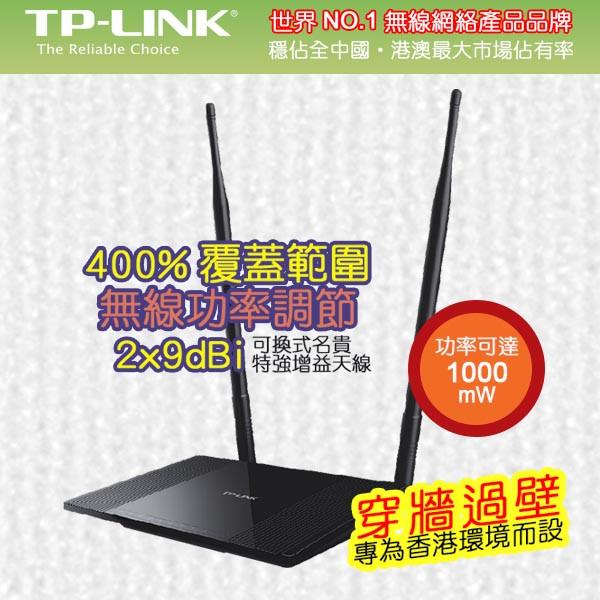 TP-LINK第二代無線覆蓋王
