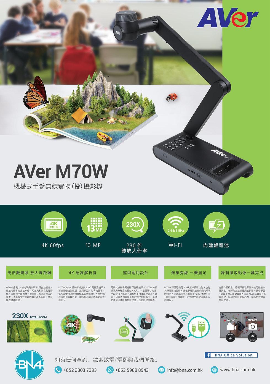 AVer M70W.jpg