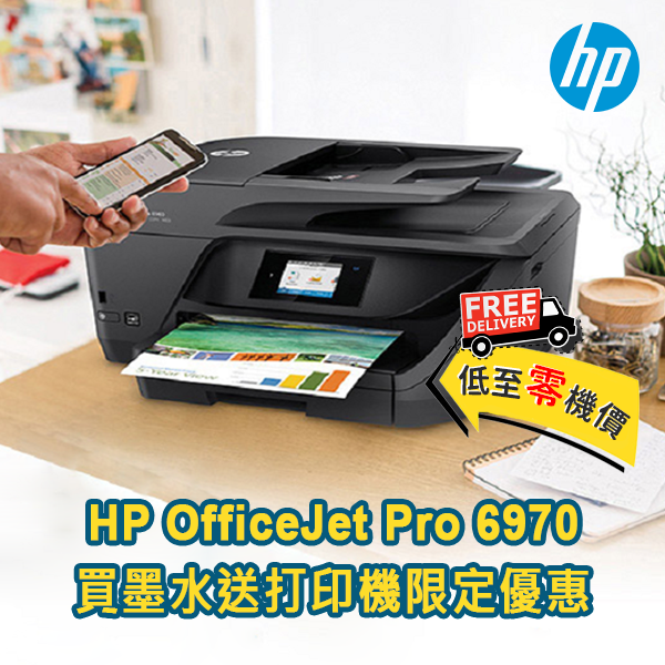 低至零機價 : HP OfficeJet Pro 6970 限定優惠