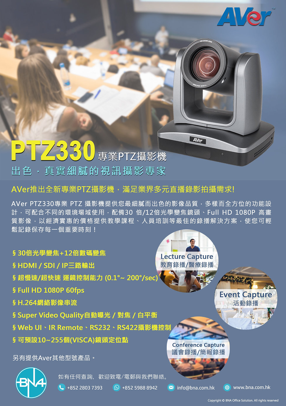AVER PTZ330.jpg