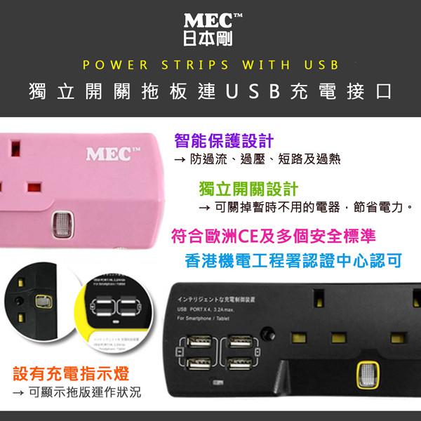 香港機電工程署認證 : MEC日本剛獨立開關USB拖板