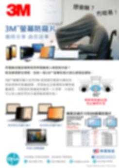3M™_Privacy_Filter2.jpg