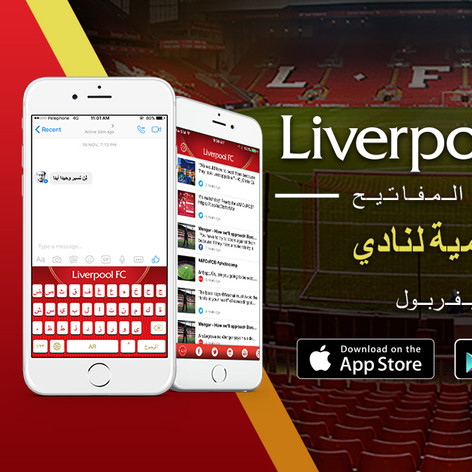 Liverpool FC official Arabic Keyboard (Android and iOS)