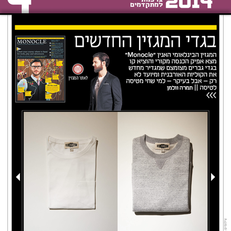 Calcalist iPad Edition - Leisure page (Monocle magazine tribute)