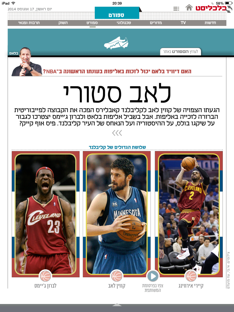 Sports section design