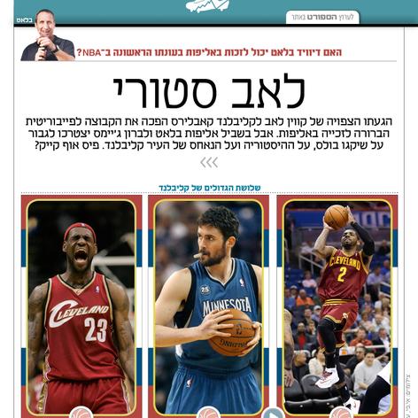 Calcalist iPad Edition - Sports page