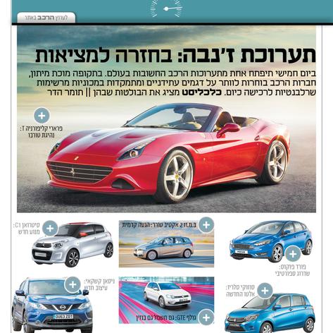Calcalist iPad Edition - Motor page
