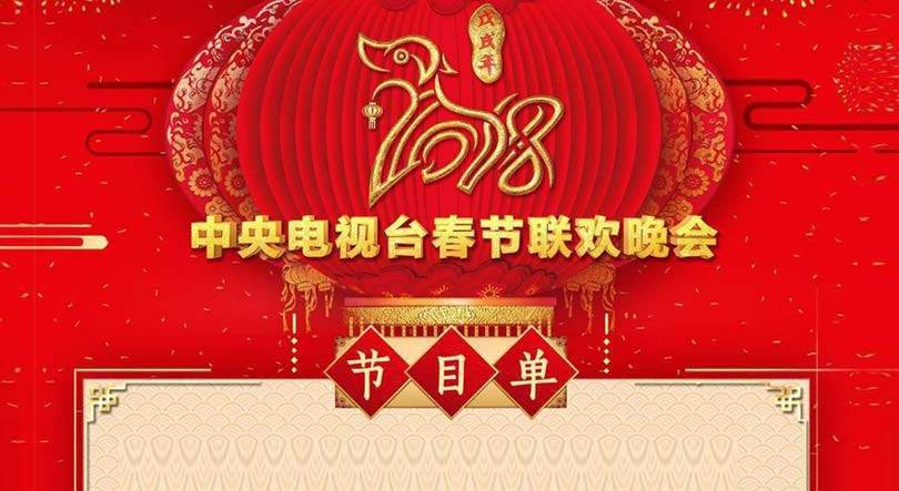 2018 CCTV Gala