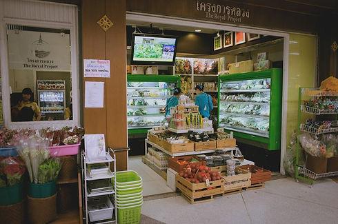 royal-project-shop-airport-chiang-mai.jp