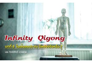 Infinity Qigong..บทที่ 8 ในเส้นลมปราณ มีพลังจริงหรือ.?