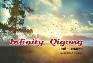 Infinity Qigong บทที่ 1..แสงแรก