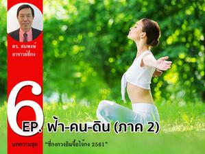 บทความชุด 'ชี่กงกวงอิมจื้อไจ้กง 2561' ตอนที่ 6 ฟ้า- คน - ดิน (ภาค 2)