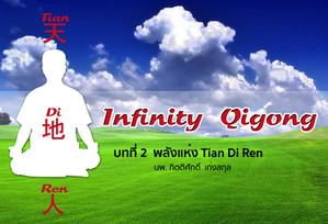 Infinity Qigong.. บทที่ 2  พลังแห่งTian Di Ren