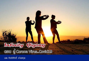 Infinity Qigong ตอน สู้ Corona Virus..Covid19