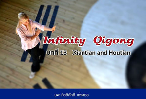 Infinity Qigong บทที่13 Xiantian and Houtian