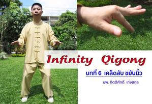 Infinity Qigong บทที่ 6..เคล็ดลับ ขยับนิ้ว..