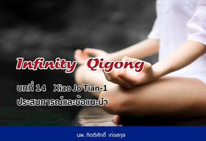 Infinity Qigong บทที่ 14 Xiao Jo Tian-1 ประสบการณ์และข้อแนะนำ