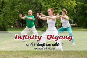 Infinity Qigong... บทที่ 3 ชัยภูมิ