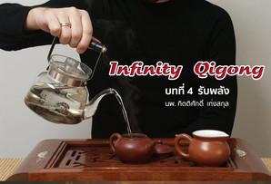 Infinity Qigong บทที่ 4 รับพลัง.... เท่ากับ.. เปิดฝา รินน้ำลงกาน้ำชา