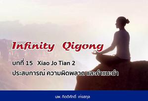 Infinity Qigong บทที่ 15 Xiao Jo Tian 2 ประสบการณ์ ความผิดพลาด และคำแนะนำ