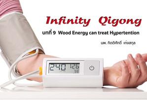 Infinity Qigong บทที่ 9 ..Wood Energy can treat Hypertention