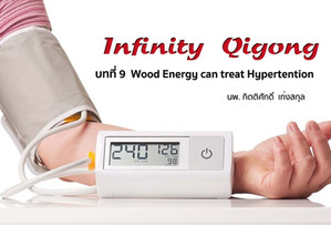 Infinity Qigong บทที่ 9 ..Wood Energy can treat Hypertention