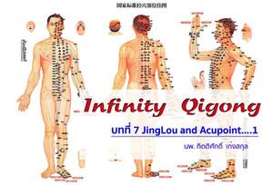 Infinity Qigong.. บทที่ 7 JingLou and Acupoint….1