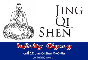 Infinity Qigong บทที่ 12 Jing-Qi-Shen จิง-ชี่-เสิน