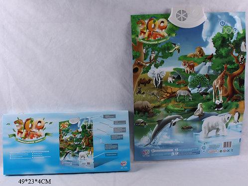 10-585 Интерактивный плакат Зоопарк