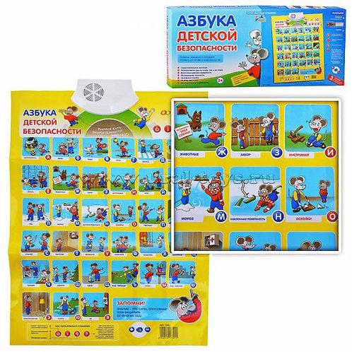 10-586-2 Интерактивный плакат Азбука детской безопасности