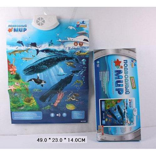 10-586-5 Интерактивный плакат Подводный мир