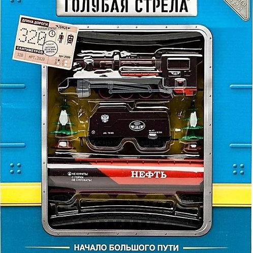 25-151 Ж/ д Голубая стрела. паровоз. тендер. цистерна