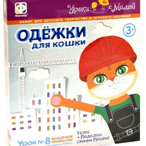 68-054 ОДЕЖКИ ДЛЯ КОШКИ Выбираем наряд -кот (ЭМ)