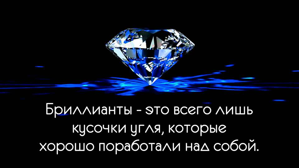 Цитаты о бриллиантах