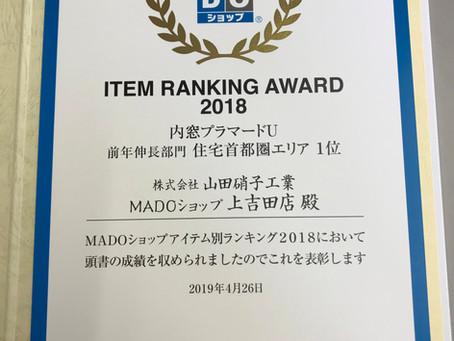 YKK AP(株)様より表彰されました!