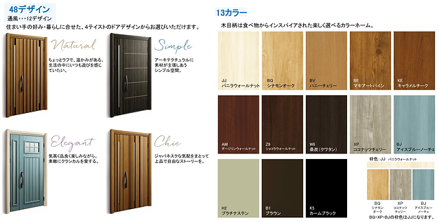 玄関ドアデザイン・カラー.png