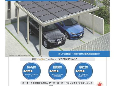 新型ソーラーカーポートのご案内