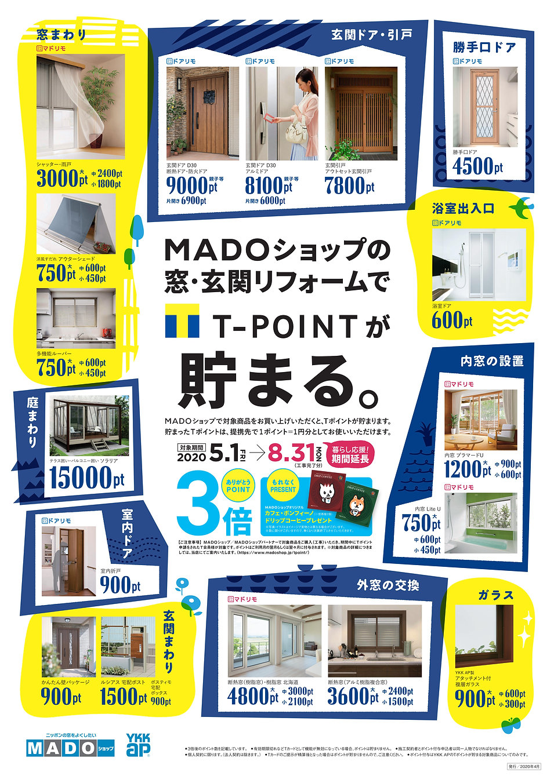 Tpoint_3倍延長.jpg