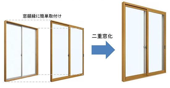 内窓①-2.jpg