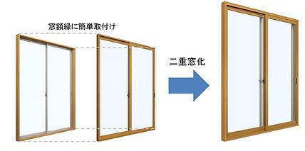 内窓プラマードU.jpg